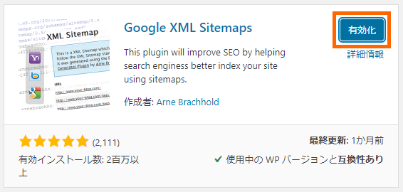 WordPressプラグイン「Google XML Sitemaps」におけるXMLサイトマップの導入&設定方法_1-04
