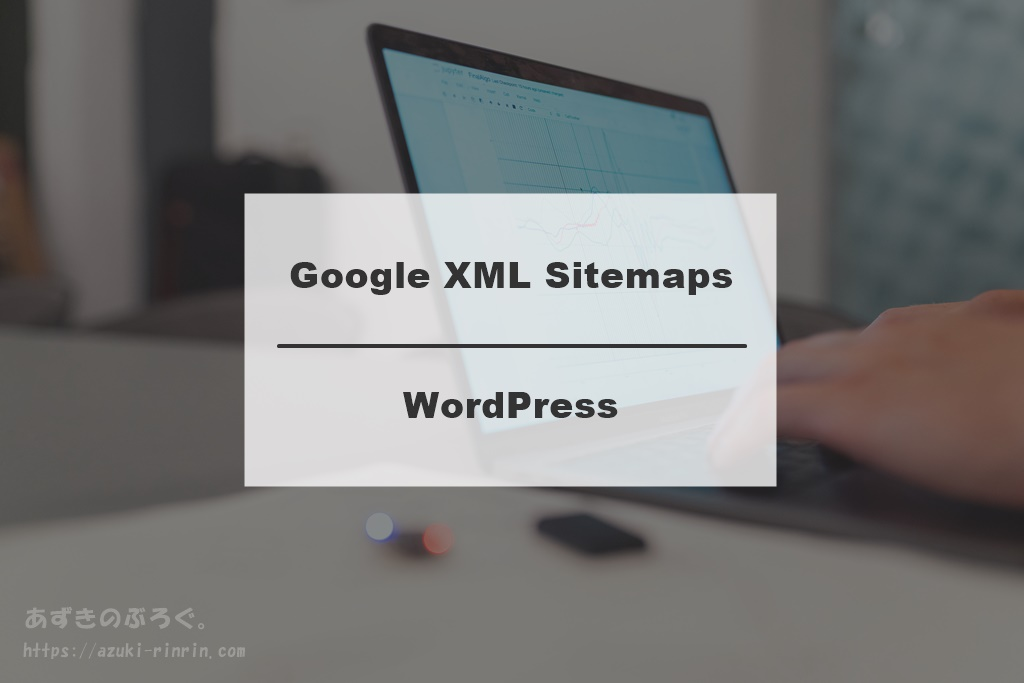 WordPressプラグイン「Google XML Sitemaps」におけるXMLサイトマップの導入&設定方法_アイキャッチ