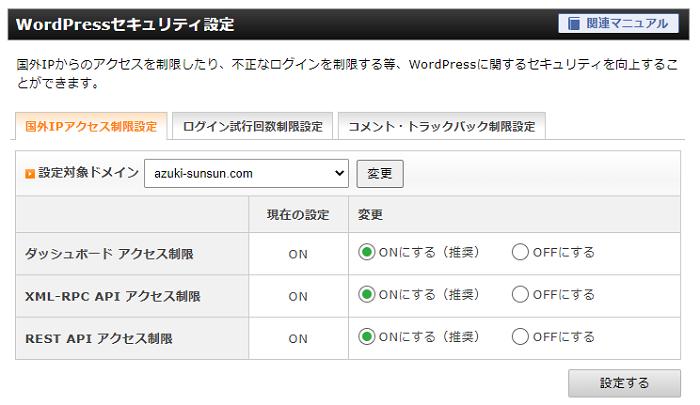 エックスサーバーにおける「WordPressセキュリティ設定」の基本的な設定方法_1-top-03