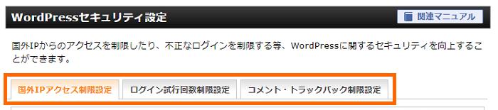エックスサーバーにおける「WordPressセキュリティ設定」の基本的な設定方法_1-top-04