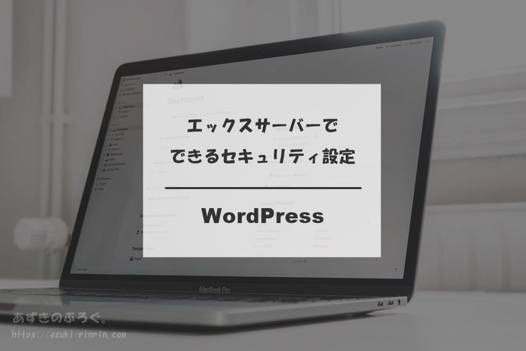 エックスサーバーにおける「WordPressセキュリティ設定」の基本的な設定方法_アイキャッチ