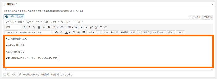 WordPress_ブログ「タグ管理」機能とは?仕組み&使い方、メリット&デメリット_1-03