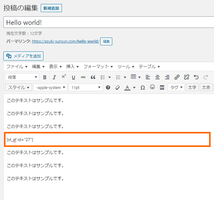 WordPress_ブログ「タグ管理」機能とは?仕組み&使い方、メリット&デメリット_1-05