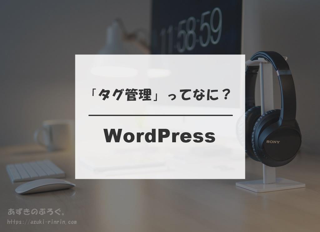 WordPress_ブログ「タグ管理」機能とは?仕組み&使い方、メリット&デメリット_アイキャッチ