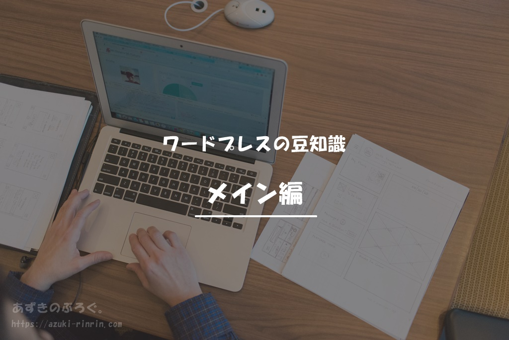 ワードプレスブログの豆知識:「メイン」編 アイキャッチ