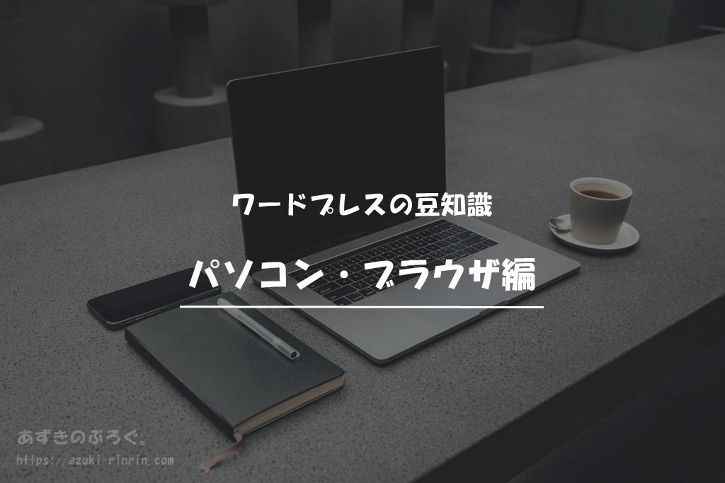 ワードプレスブログの豆知識:「PC&ブラウザ」編 アイキャッチ