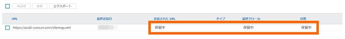 WordPress_BingウェブマスターツールにおけるXMLサイトマップの送信方法_1-05