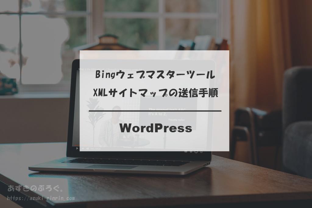 WordPress_BingウェブマスターツールにおけるXMLサイトマップの送信方法_アイキャッチ