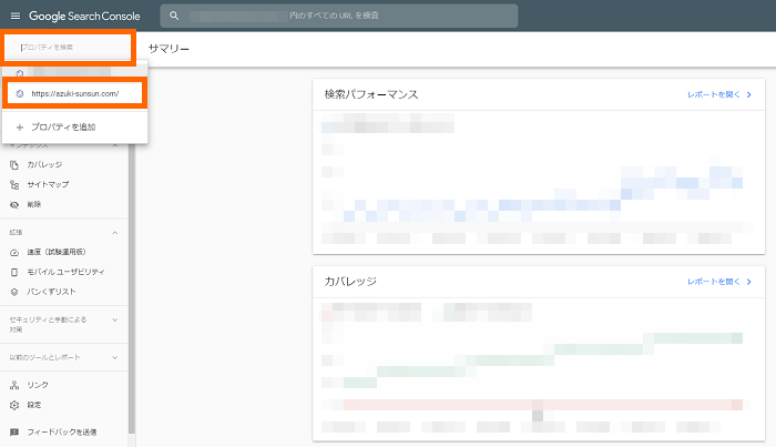 WordPress_GoogleサーチコンソールにおけるXMLサイトマップの送信方法_1-01