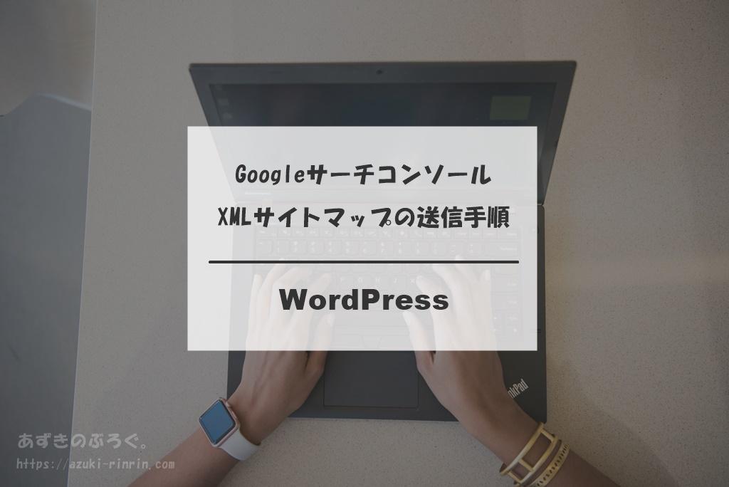 WordPress_GoogleサーチコンソールにおけるXMLサイトマップの送信方法_アイキャッチ