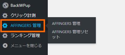 AFFINGER5で、「ブログタイトル&キャッチフレーズ」の色・配置をカスタマイズする方法 1-2-01