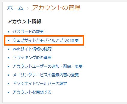 Amazonアソシエイトで、ブログの「追加登録」をする方法 1-03