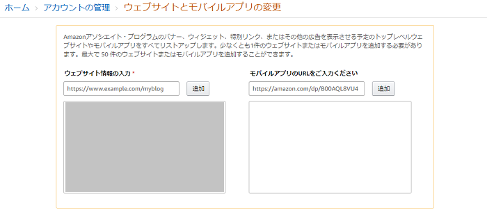 Amazonアソシエイトで、ブログの「追加登録」をする方法 1-04