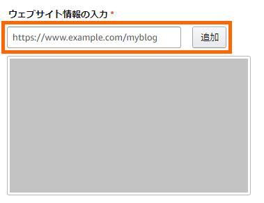Amazonアソシエイトで、ブログの「追加登録」をする方法 1-05