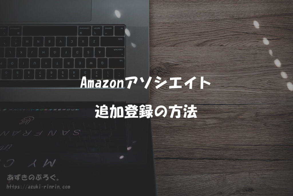 Amazonアソシエイトで、ブログの「追加登録」をする方法 アイキャッチ