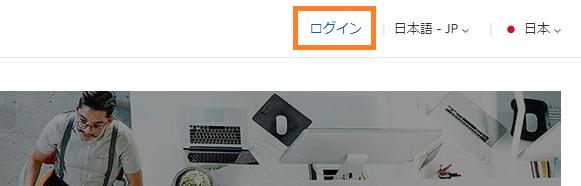AmazonアソシエイトにおけるTwitter登録の方法 1-01