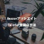 AmazonアソシエイトにおけるTwitter登録の方法 アイキャッチ