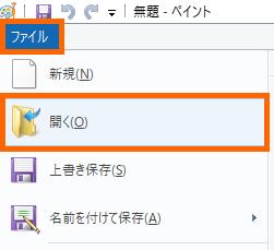 「ペイント」における、リサイズ&ファイル形式の変換方法 1-02