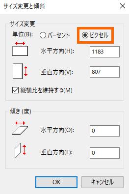 「ペイント」における、リサイズ&ファイル形式の変換方法 1-05