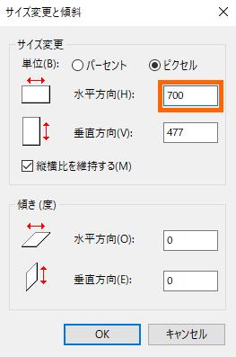「ペイント」における、リサイズ&ファイル形式の変換方法 1-06