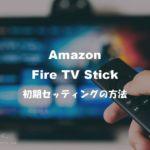 「Amazon fire tv stick」の初期セッティング アイキャッチ