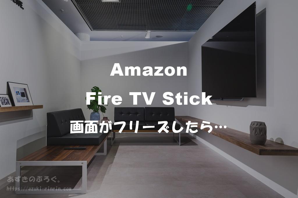 「Amazon fire tv stick」で、画面がフリーズしたときの解決方法 アイキャッチ