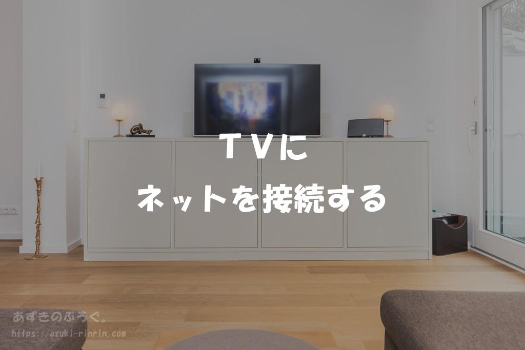 テレビにインターネットを繋ぐ方法 アイキャッチ