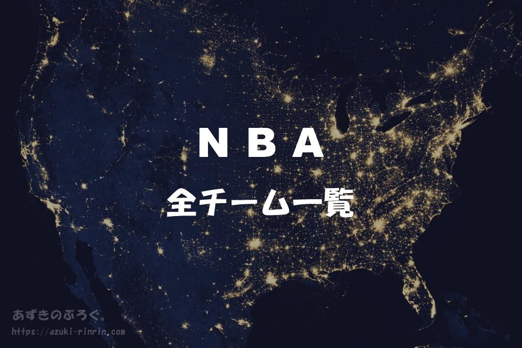 NBA 全30チーム一覧 アイキャッチ