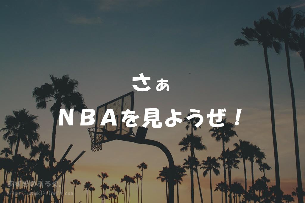 NBA 完全初心者ガイド 総合TOP アイキャッチ
