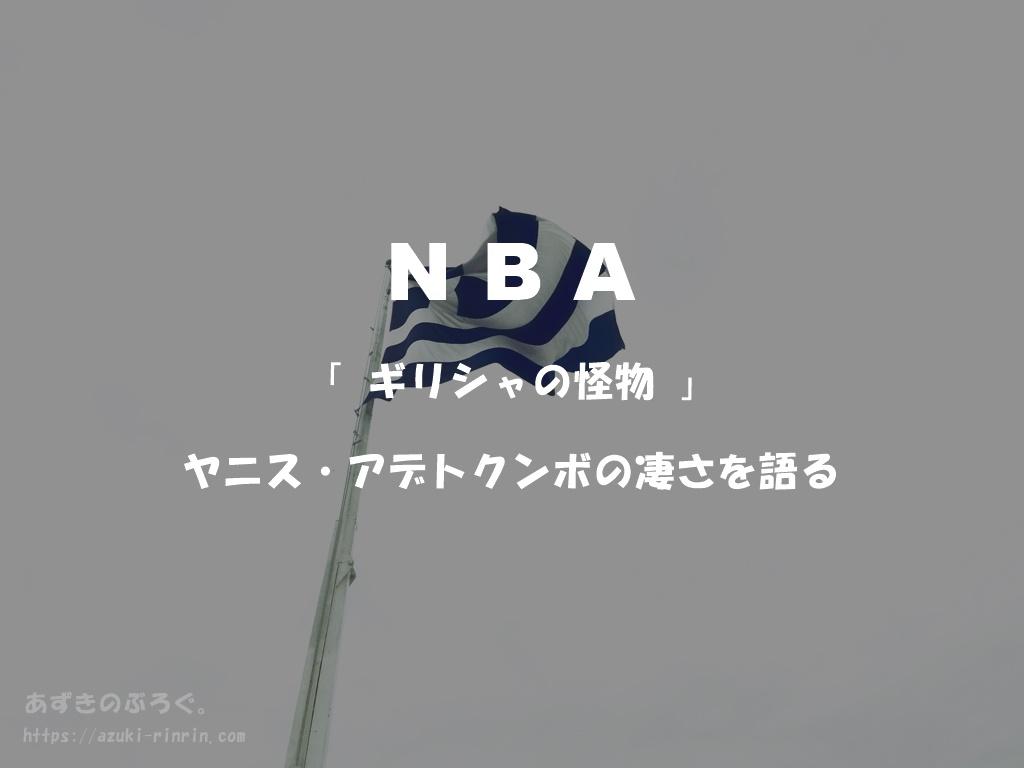 NBA ヤニス・アデトクンボの凄さについて アイキャッチ