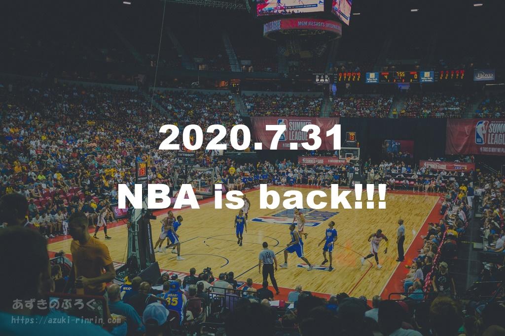 2020年7月 NBA再開後の試合日程・場所・新ルール・参加チーム アイキャッチ