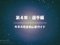 NBA完全初心者ガイド 第4章 選手編 アイキャッチ