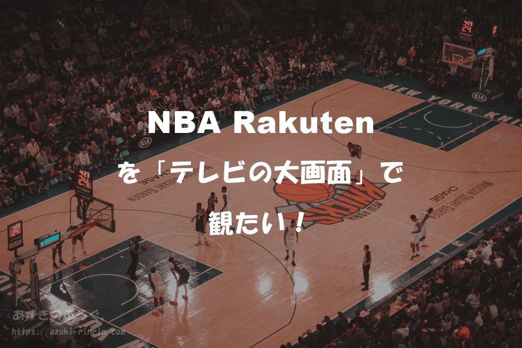 NBA Rakutenを「テレビ画面」で見るための接続・設定方法 アイキャッチ