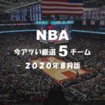 NBA 今アツい厳選5チーム 2020年8月版 アイキャッチ