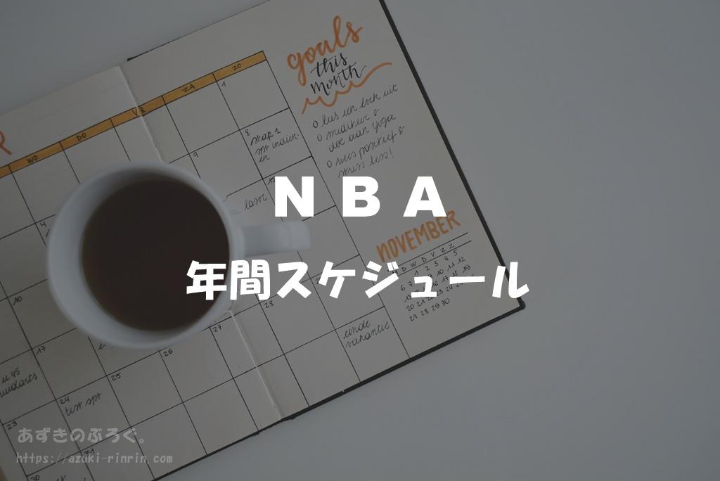 NBA 年間スケジュールまとめ アイキャッチ
