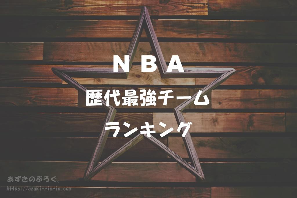 NBA 歴代最強チームランキング アイキャッチ