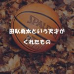 NBA 田臥勇太がもたらしてくれた大きすぎる功績 アイキャッチ