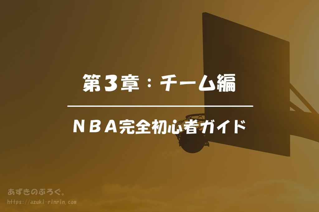 NBA完全初心者ガイド 第3章 チーム編 アイキャッチ