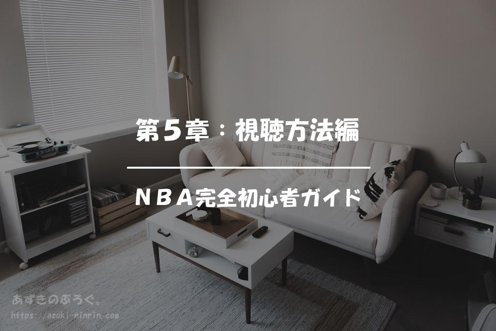 NBA完全初心者ガイド 第5章 視聴方法編 アイキャッチ
