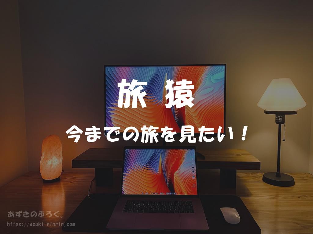旅猿 今までの回をテレビの再放送とDVD以外で見る方法 アイキャッチ