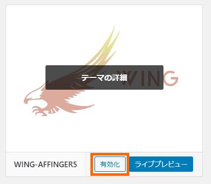 「WING AFFINGER5」のアップデート方法 2020年8月版 1-3-03