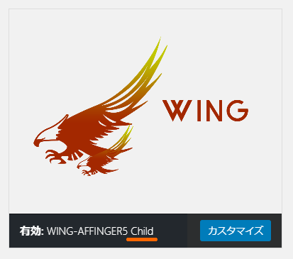 「WING AFFINGER5」のアップデート方法 2020年8月版 1-3-05