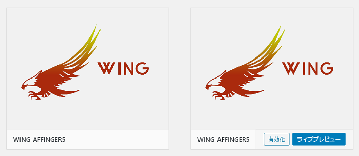 「WING AFFINGER5」のアップデート方法 2020年8月版 1-3-06