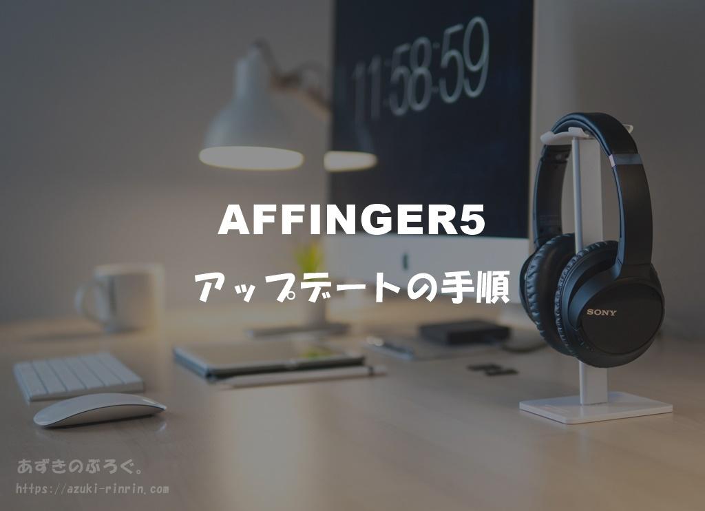 「WING AFFINGER5」のアップデート方法 2020年8月版 アイキャッチ