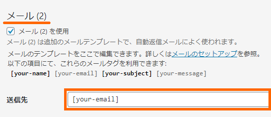 WordPress 「Contact Form 7」 自動返信の設定方法 1-1-01