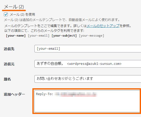 WordPress 「Contact Form 7」 自動返信の設定方法 1-4-01