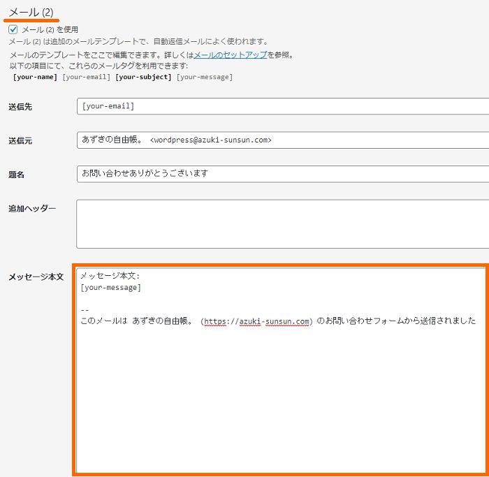 WordPress 「Contact Form 7」 自動返信の設定方法 1-5-01