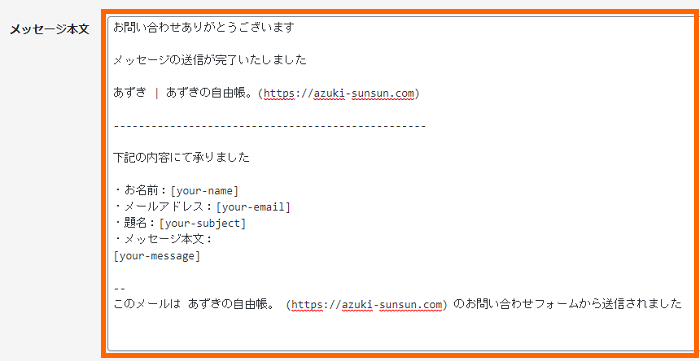 WordPress 「Contact Form 7」 自動返信の設定方法 1-5-02