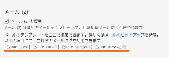 WordPress 「Contact Form 7」 自動返信の設定方法 1-5-03