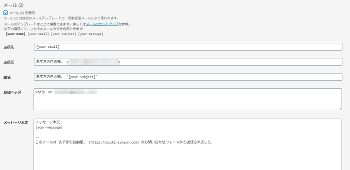WordPress 「Contact Form 7」 自動返信の設定方法 1-first-06